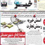 عناوین روزنامه های امروز یکشنبه ۹۸/۷/۲۱