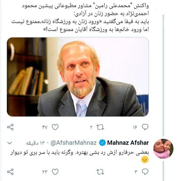مهناز افشار و محمدعلی رامین