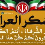 توئیت هایی خواندنی از تشکر زائران ایرانی از موکب داران عراقی