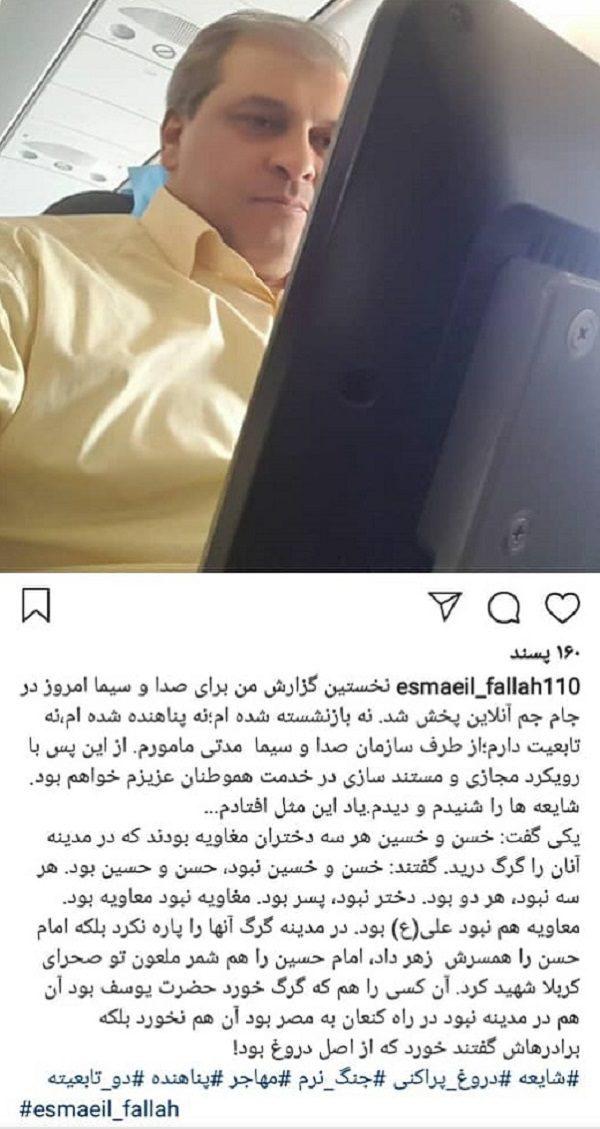 اسماعیل فلاح خبرنگار
