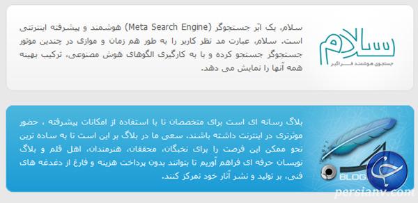 موتورهای جستوجوی ایرانی