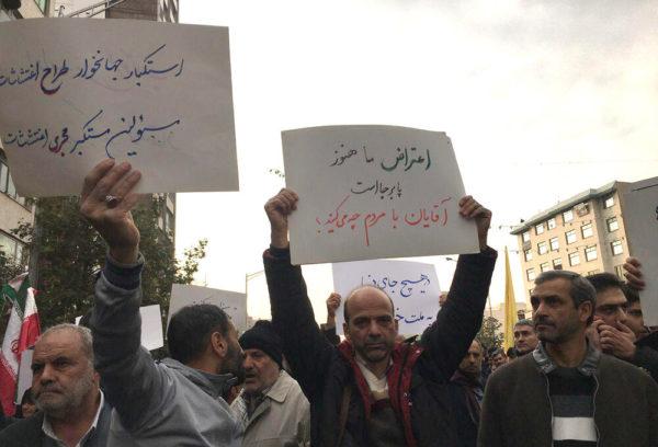 تجمع میدان انقلاب
