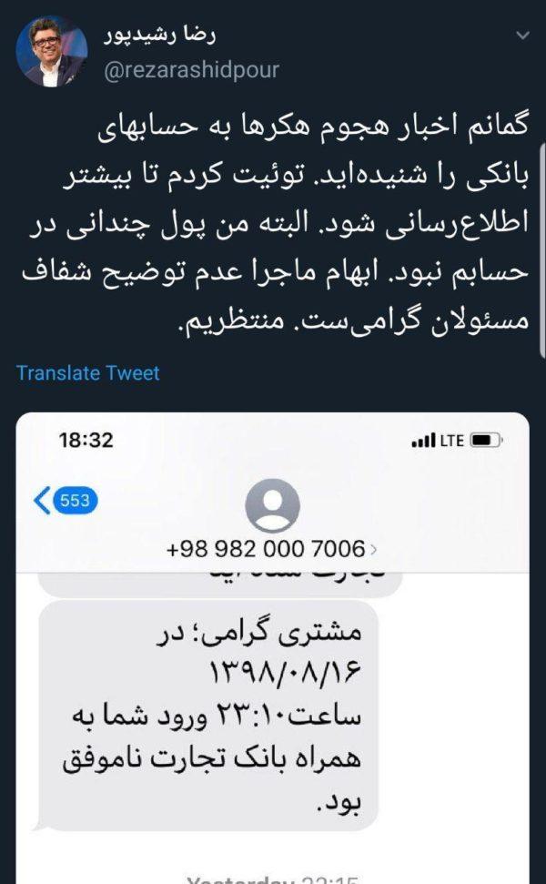 توییت رضا رشیدپور
