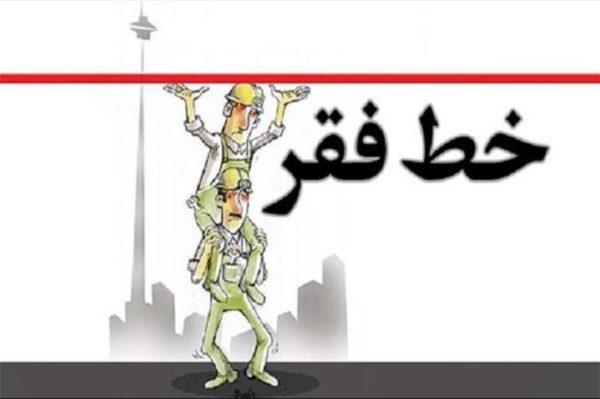 میزان خط فقر در تهران اعلام شد!!