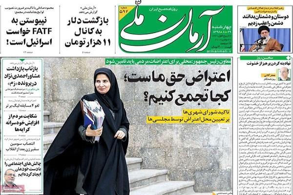 روزنامههای امروز 29 آبان