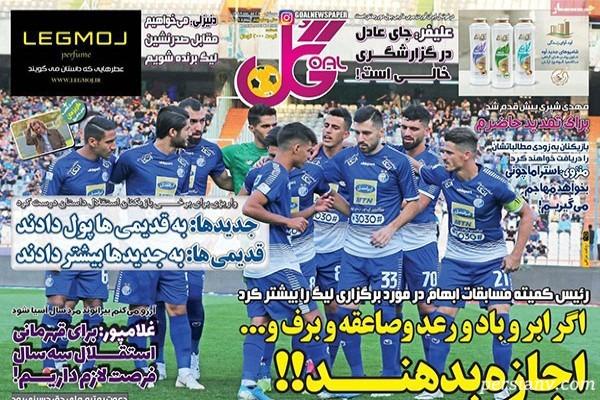 روزنامه های ورزشی 28 آبان