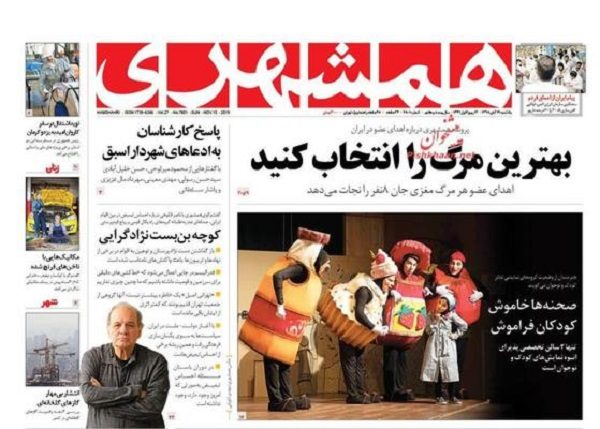 روزنامه های 19 آبان