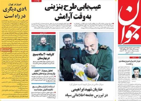 روزنامه های 4 آذر