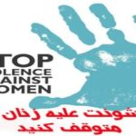 تصاویری متفاوت به مناسبت روز جهانی مبارزه با خشونت علیه زنان!