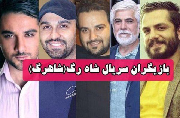 رونمایی از گریم متفاوت مهدی سلوکی و نیما رئیسی در سریال شاهرگ!