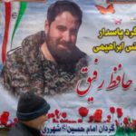 ضارب شهید مرتضی ابراهیمی شناسایی و دستگیر شد!!