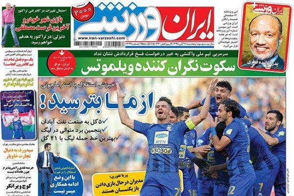 عناوین روزنامه های ورزشی 16 آبان