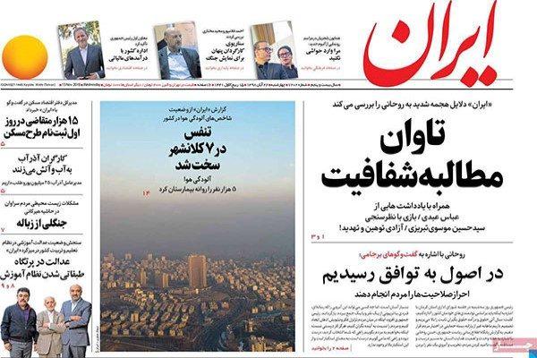 عناوین روزنامه های 22 آبان