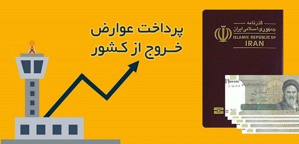 عوارض پرداخت خروج از کشور
