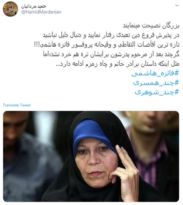 فائزه هاشمی رفسنجانی