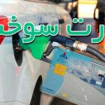 کلاهبرداری به بهانه ثبت نام در سایت سهمیه بندی بنزین
