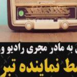 توهین محمدحسین فرهنگی نماینده تبریز به مادر مجری روی آنتن زنده!!