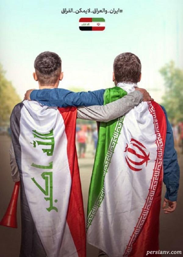 هواداران بازی ایران و عراق