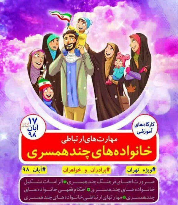 چند همسری در ایران