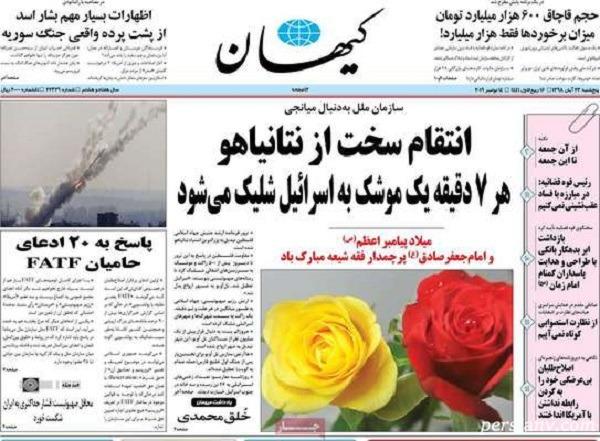 عناوین روزنامه های امروز پنجشنبه ۹۸/۸/۲۳