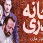 رفع توقیف فیلم خانه پدری به دستور رئیسی , رئیس قوه قضائیه!