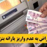 بررسی حساب بانکی جاماندگان یارانه بنزین |زمان پرداخت بعدی یارانه معیشتی!!