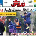 عناوین روزنامه های ورزشی امروز دوشنبه ۹۸/۹/۴