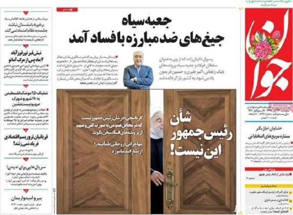روزنامه های 23 آبان