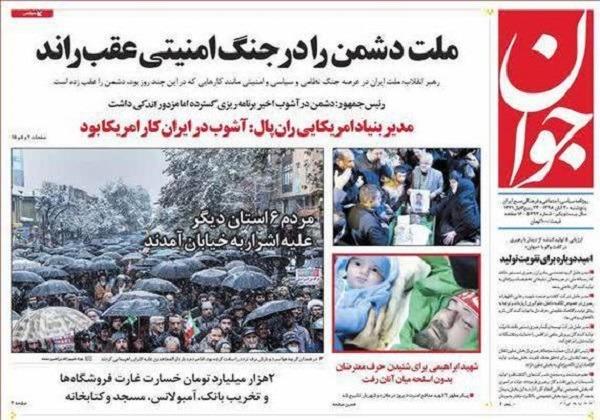 روزنامه های 30 آبان