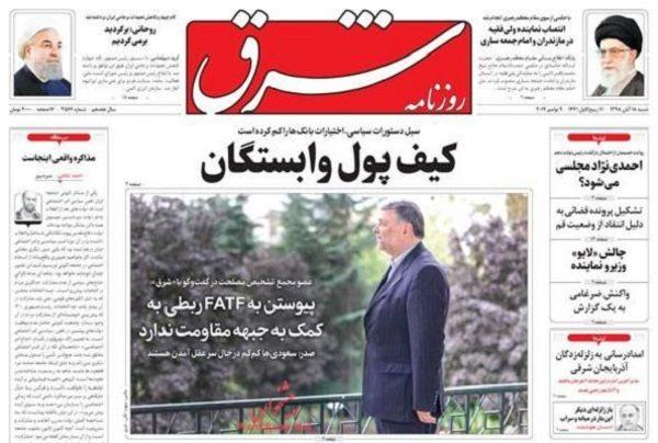 روزنامه های 18 آبان