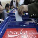 ثبت نام انتخابات مجلس یازدهم با دستور وزیر کشور آغاز شد!