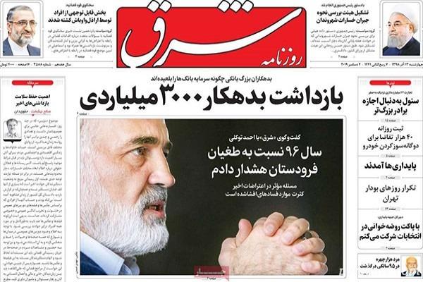 روزنامههای امروز 13 آذر