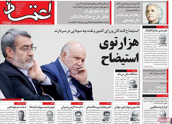 روزنامههای امروز 25 آذر