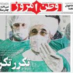 عناوین روزنامههای امروز دوشنبه ۹۸/۹/۲۵