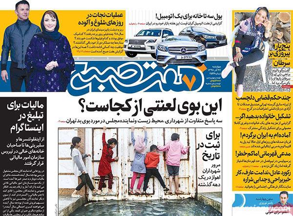 عناوین روزنامههای امروز چهارشنبه ۹۸/۹/۲۷