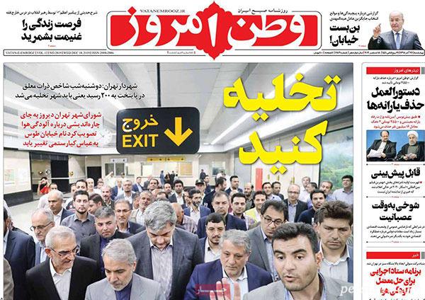 روزنامههای امروز 27 آذر