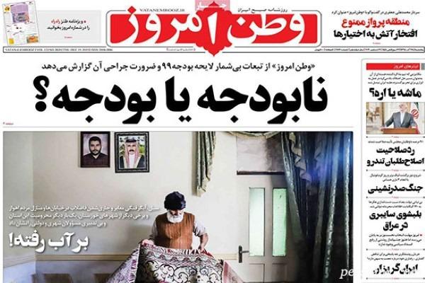 روزنامههای امروز 28 آذر