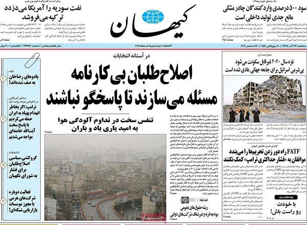 روزنامههای 26 آذر