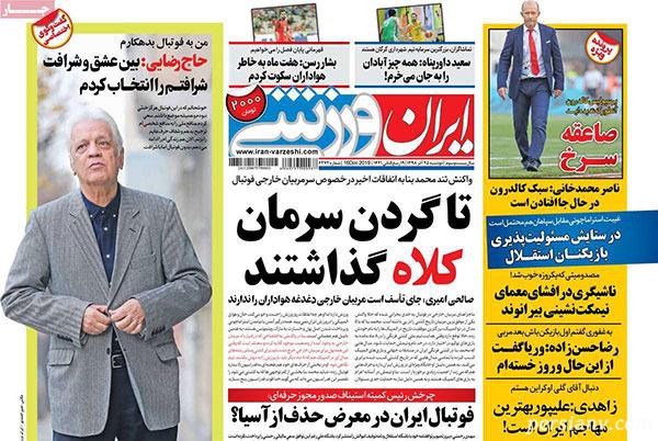روزنامه های ورزشی امروز 25 آذر