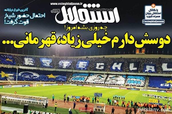 روزنامه های ورزشی 14 آذر