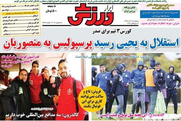 عناوین روزنامه های ورزشی 14 آذر