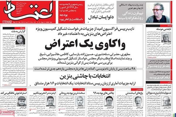 روزنامه های 18 آذر