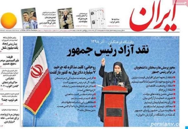 روزنامه های 19 آذر