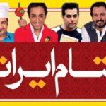 سری جدید شام ایرانی در راه است | بازیگران متفاوت این سری جدید