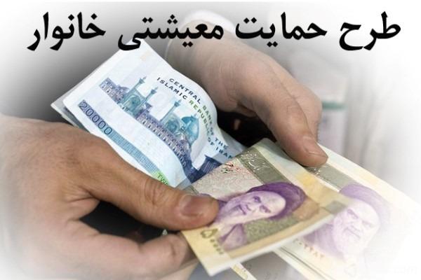 ثبت نام طرح معیشتی خانوار