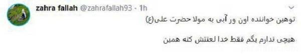 اظهارات ضدمذهبی جنجالی عارف خواننده لس آنجلسی در کنسرت اخیرش!!