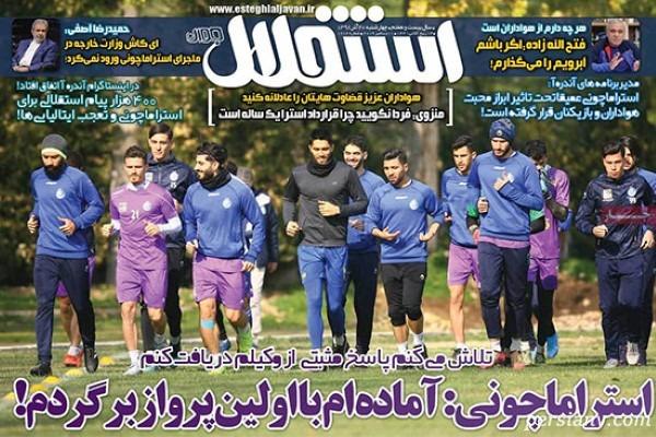 عناوین روزنامههای ورزشی 20 آذر