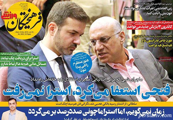 عناوین روزنامههای ورزشی 27 آذر