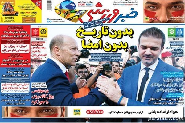 عناوین روزنامههای ورزشی 28 آذر