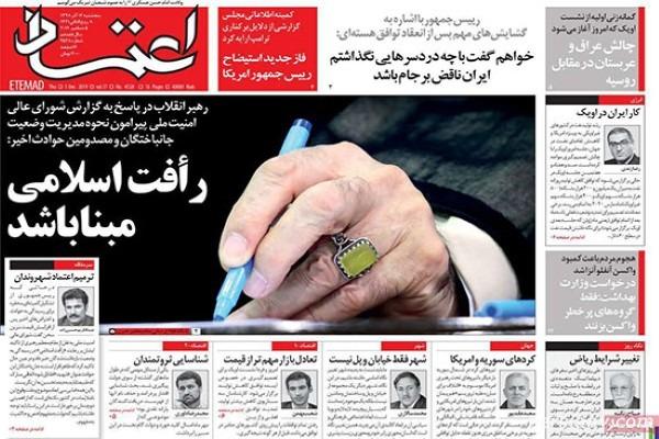 عناوین روزنامههای 14 آذر